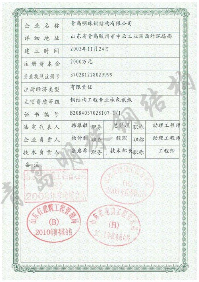 钢结构工程专业承包资质证书